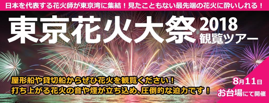 東京花火大祭2018観覧ツアー