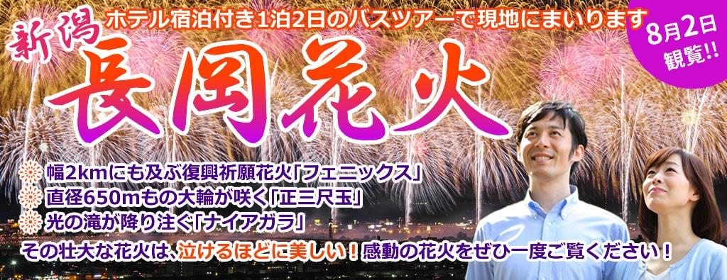 長岡花火大会2018観覧ツアー