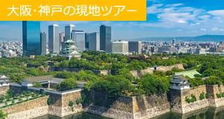 大阪・神戸の現地ツアー