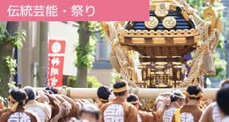 伝統芸能・祭り