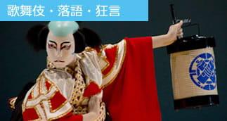 歌舞伎・落語・狂言
